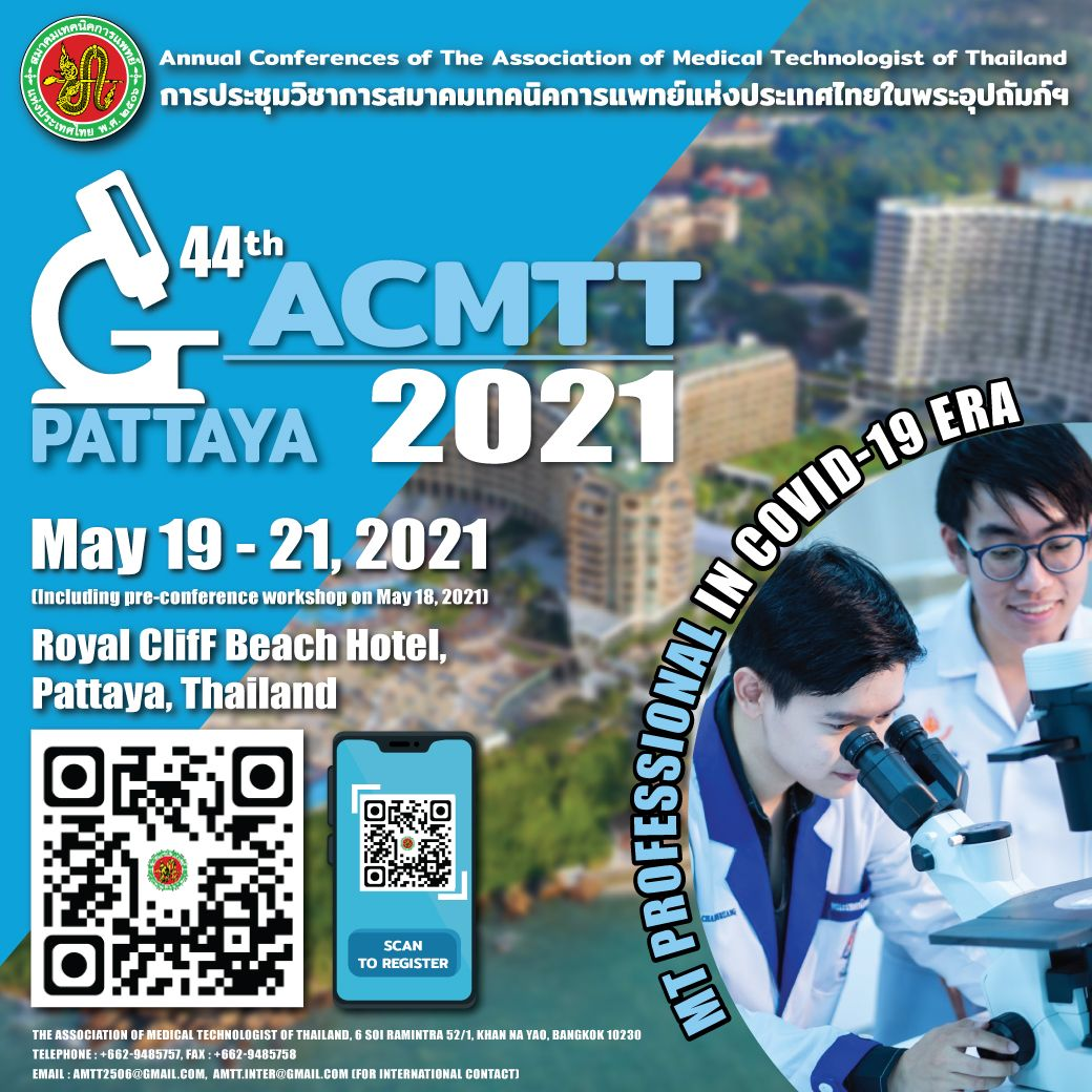 ACMTT-2021-มข.jpg