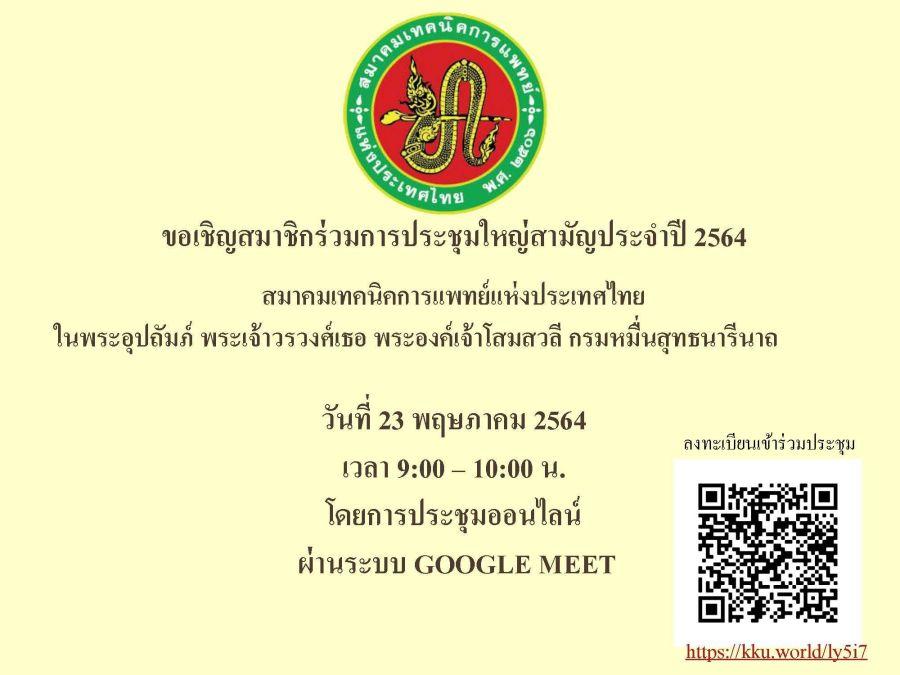 เชิญประชุมสามัญ 64(090564).jpg